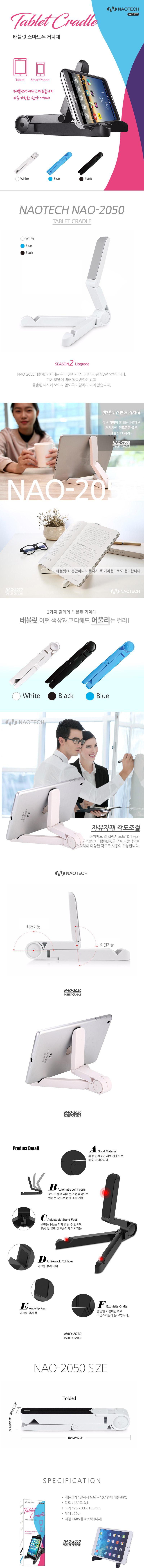 나오테크 태블릿PC 스탠드형 거치대 NAO-2050 당일출고4,900원-나오테크디지털, 스마트기기 주변기기, 케이블, 5핀바보사랑나오테크 태블릿PC 스탠드형 거치대 NAO-2050 당일출고4,900원-나오테크디지털, 스마트기기 주변기기, 케이블, 5핀바보사랑