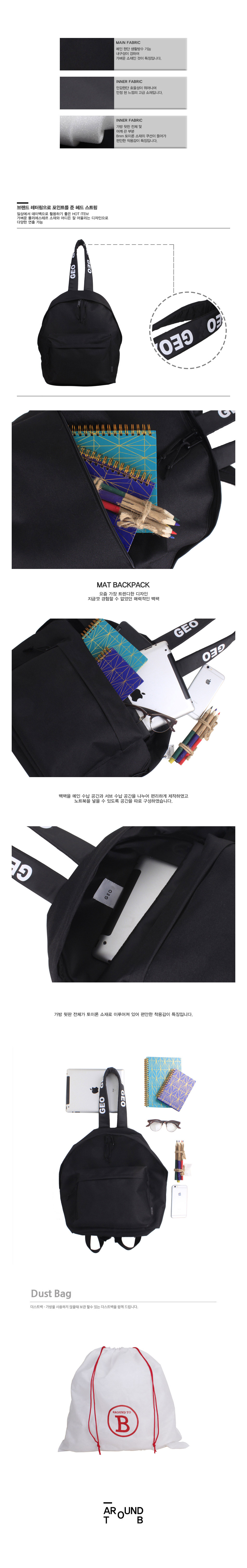 [AROUND TO B] MAT BACKPACK BLACK 매트 백팩 블랙