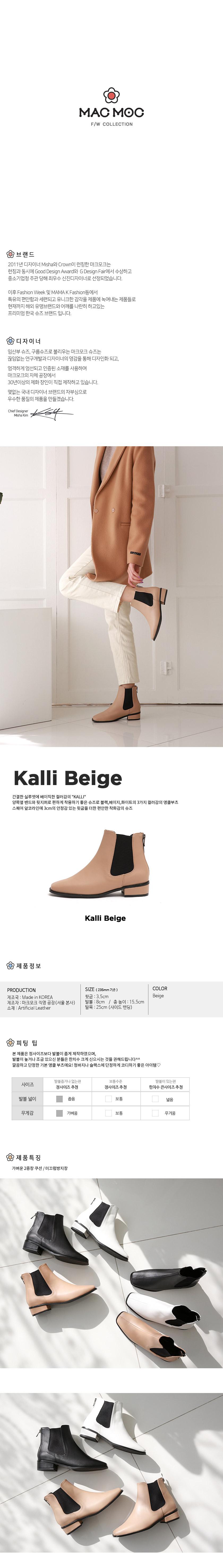 마크모크(MAC MOC) Kalli Beige