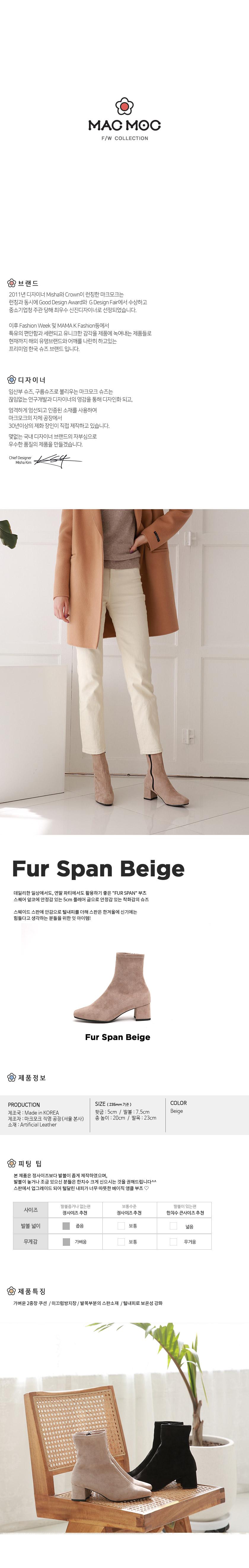 마크모크(MAC MOC) Fur Span Beige