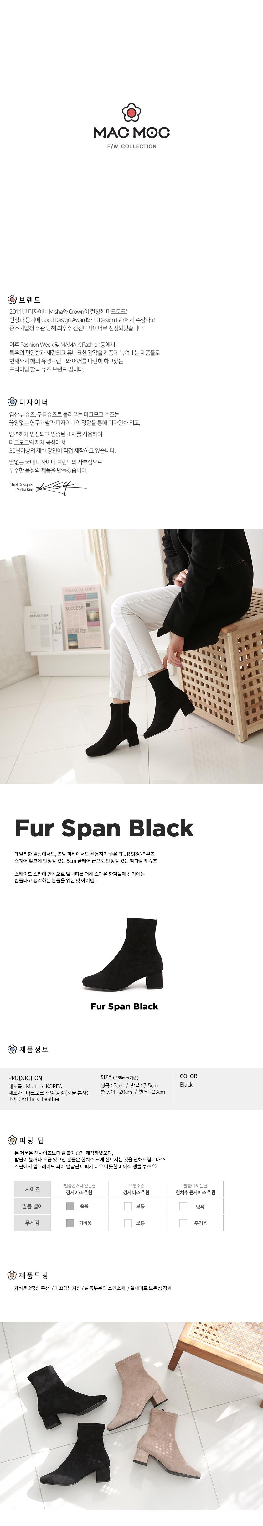 마크모크(MAC MOC) Fur Span Black