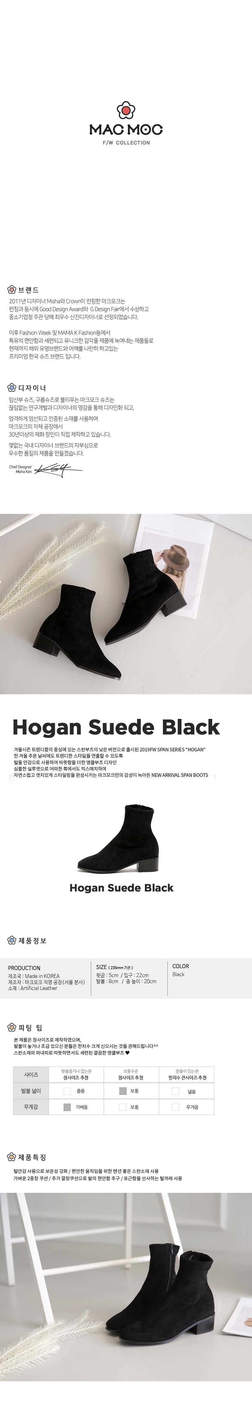 마크모크(MAC MOC) Hogan Suede Black