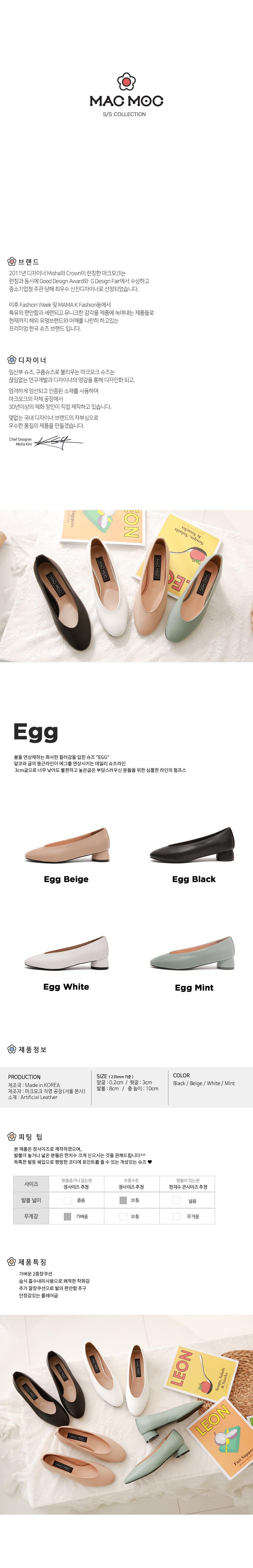 마크모크(MAC MOC) Egg