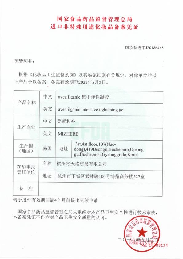 중국위생허가증