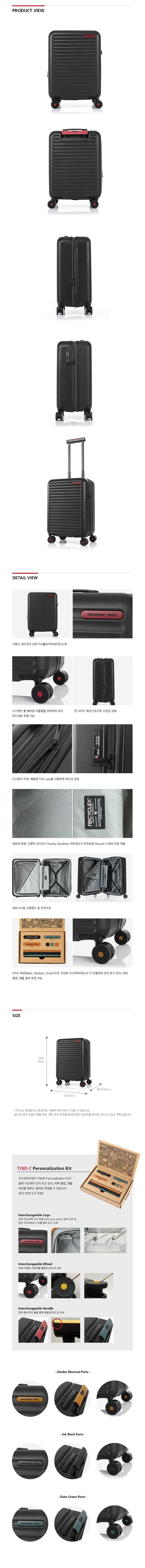 쌤소나이트 레드(SAMSONITE RED) TOIIS C 캐리어 55/20 EXP INK BLACK HG019004