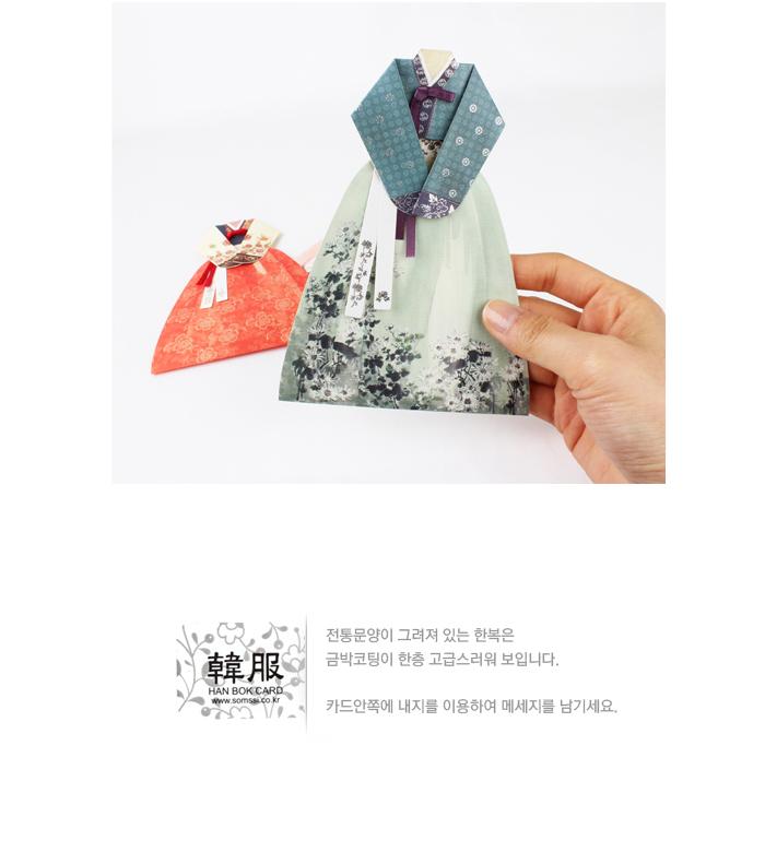 국화 한복카드 (030-SH-0005) - 솜씨카드, 3,000원, 카드, 시즌/테마 카드