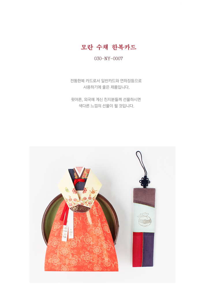 모란 한복카드 (030-SH-0007) - 솜씨카드, 3,000원, 카드, 시즌/테마 카드