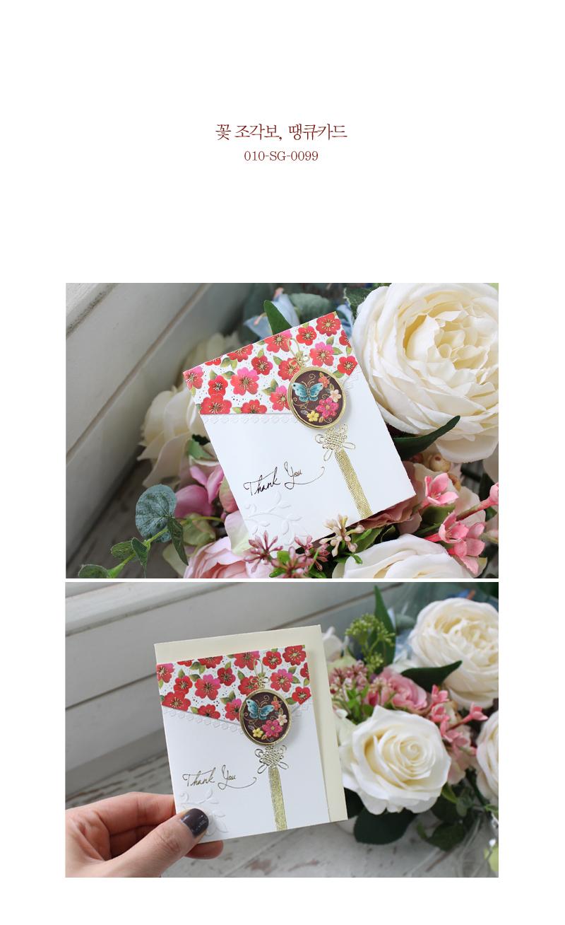 꽃 조각보 땡큐 미니카드 (010-SG-0099) - 솜씨카드, 1,000원, 카드, 감사 카드
