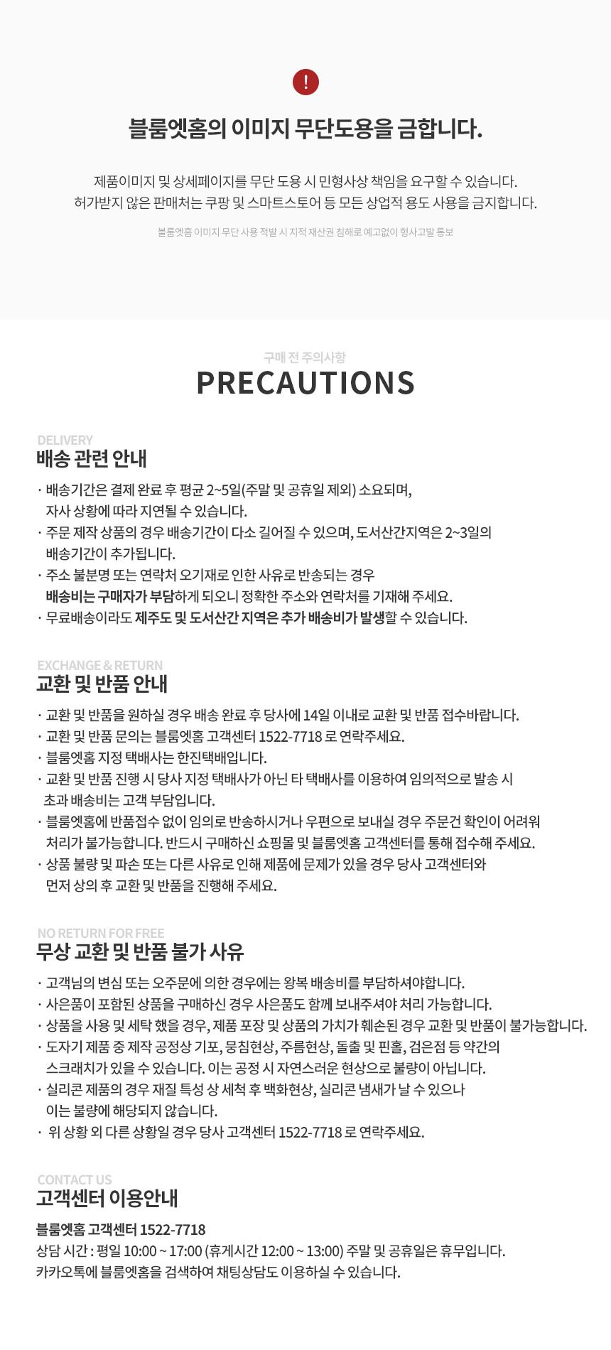 싱크대 선반 매트 (중) EVA 45*150 - 블룸엣홈, 8,700원, 매트, 주방 발매트