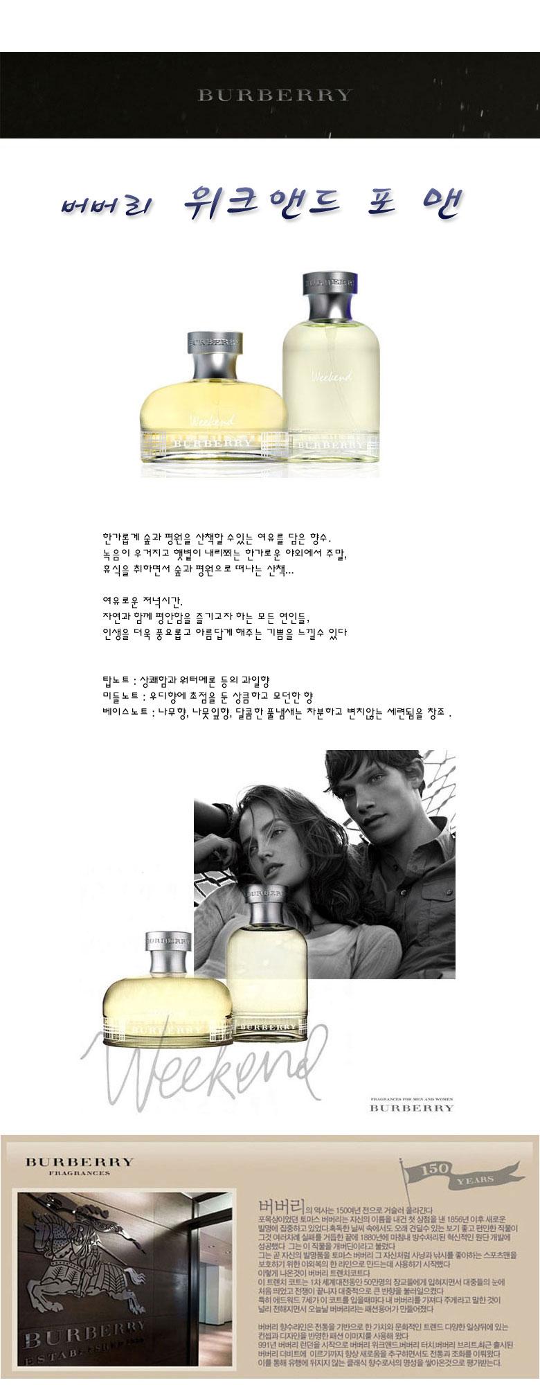 [버버리] 위크앤드 포맨 30ml 정품 특가행사+향수공병증정