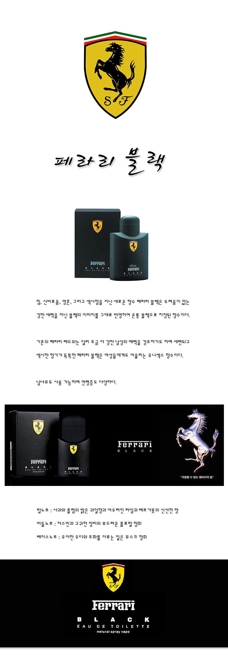 [페라리] 블랙 EDT 40ml 정품 최저가 행사