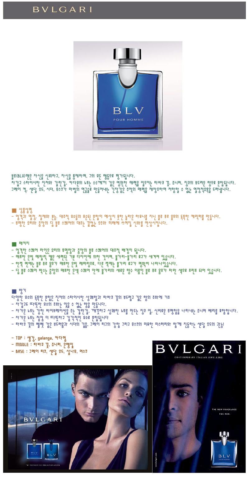 [불가리] 블루 옴므 50ml 정품 특가행사