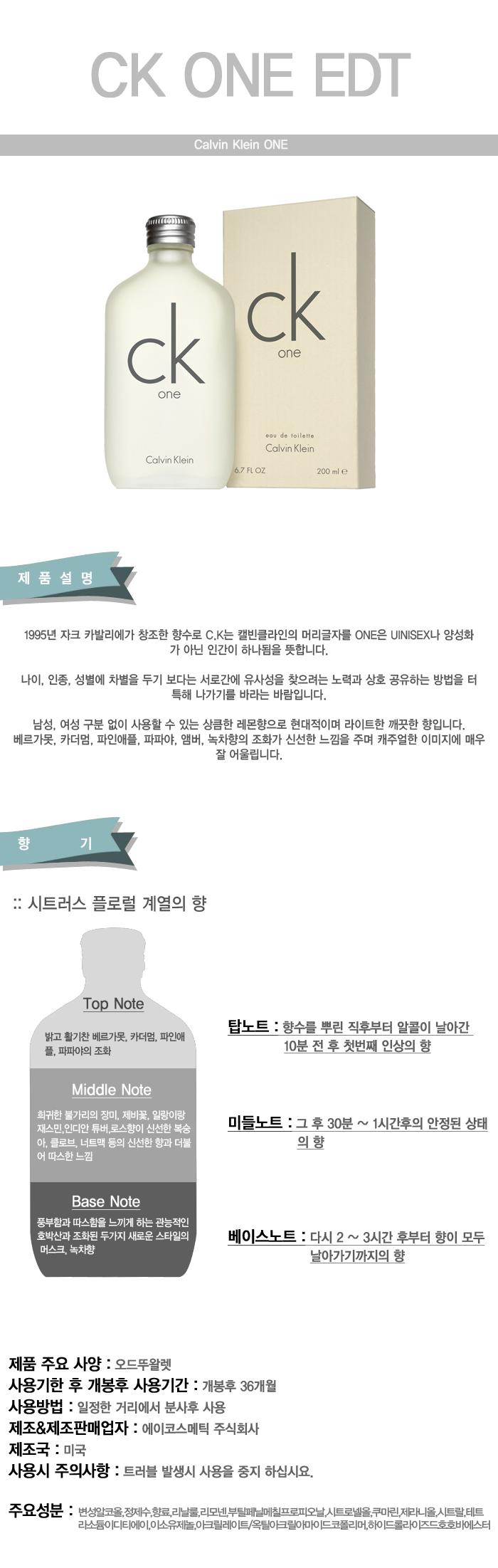 [캘빈클라인] 1+1행사 ck one 100ml정품+존바바토스 아티산125ml 테스터(뚜껑없음)