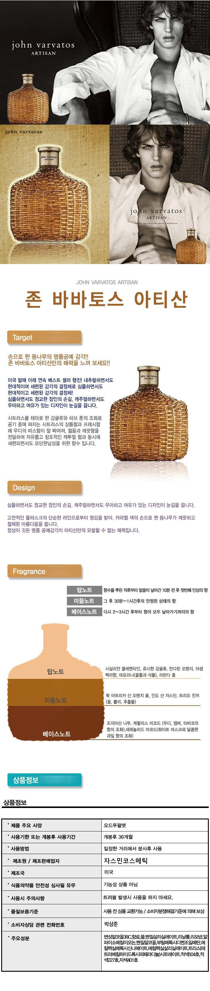[불가리] 불가리 블루 옴므 30ml 정품+존바바토스 아티산125ml 테스터(뚜껑없음)