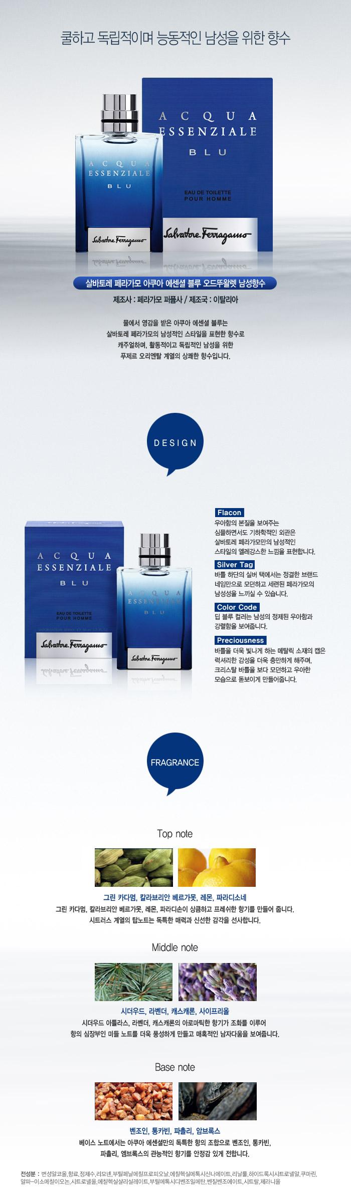 [페레가모] 아쿠아 에센셜 블루 옴므 30ml 특가행사+캘빈클라인 씨케이 원 15ml 향수 증정