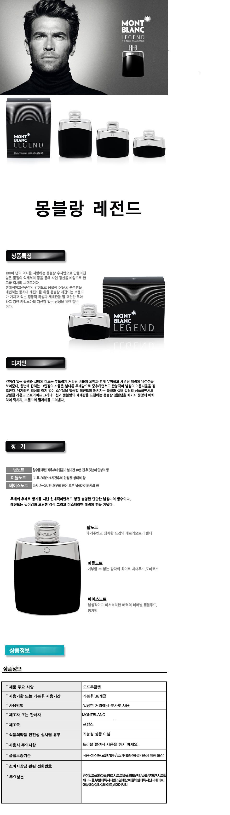 [몽블랑] 레젼드 EDT 100ml 특가행사/무료배송