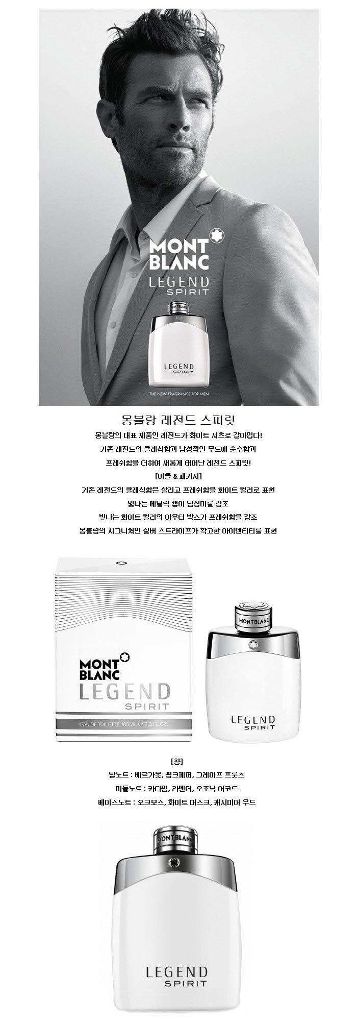 [몽블랑] 레젼드 스피릿 EDT 30ml 특가행사/무료배송