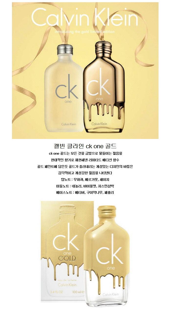 [캘빈클라인] ck one GOLD(골드) EDT 100ml 특가행사