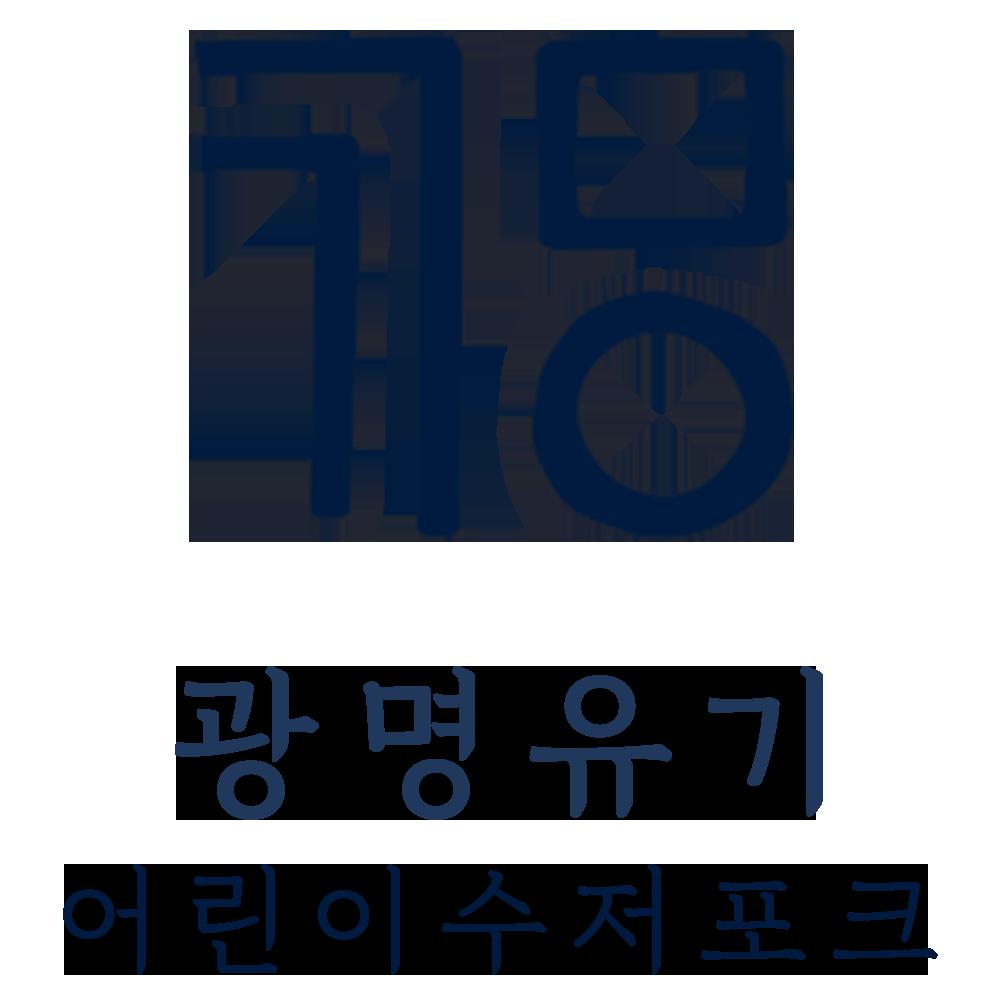 광명유기 어린이수저포크 로고
