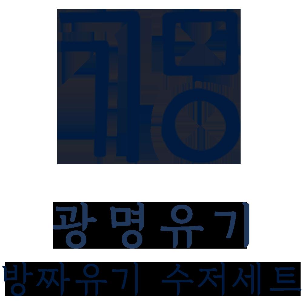 광명유기 수저세트 로고