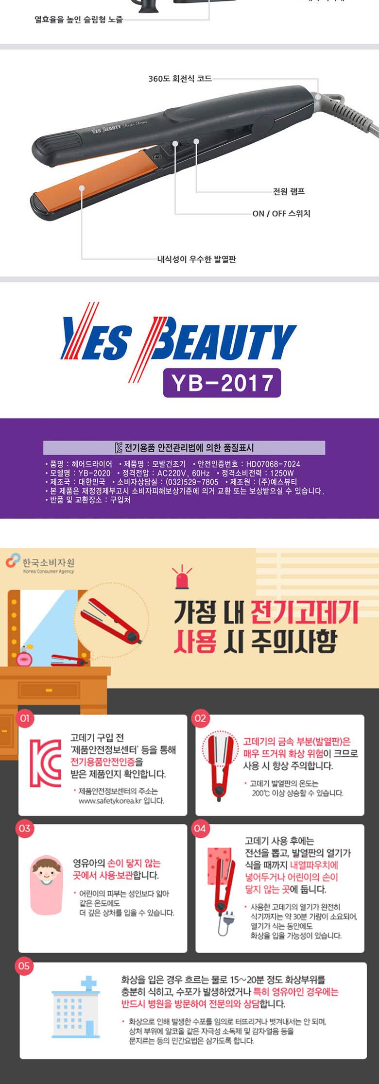 2IN1 벽걸이형 헤어드라이기+고데기 YB-2017 - 예스뷰티, 78,000원, 헤어기기, 드라이어