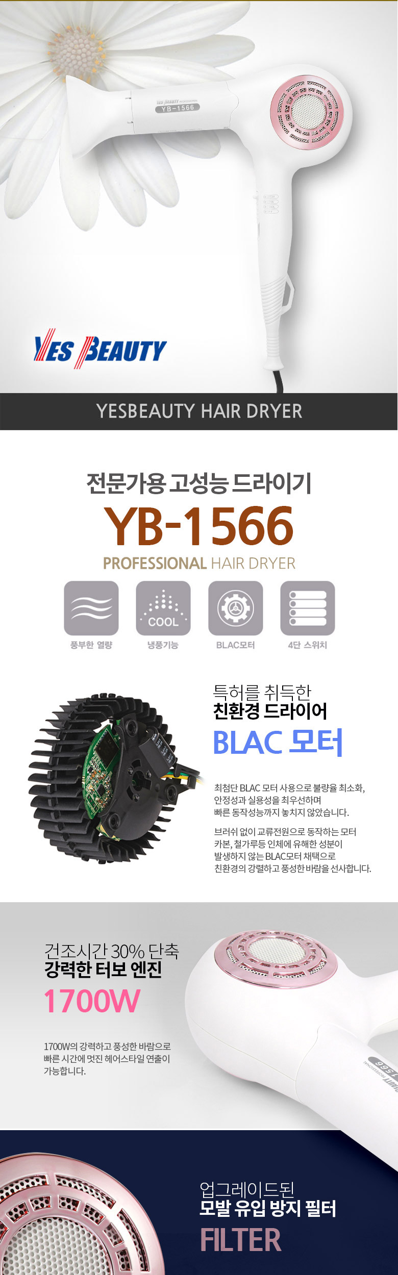 BLAC 고성능 전문가용 헤어드라이어 YB-1566 - 예스뷰티, 55,300원, 헤어기기, 드라이어