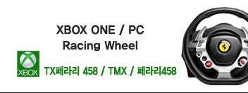 XBOX ONE/PC레이싱