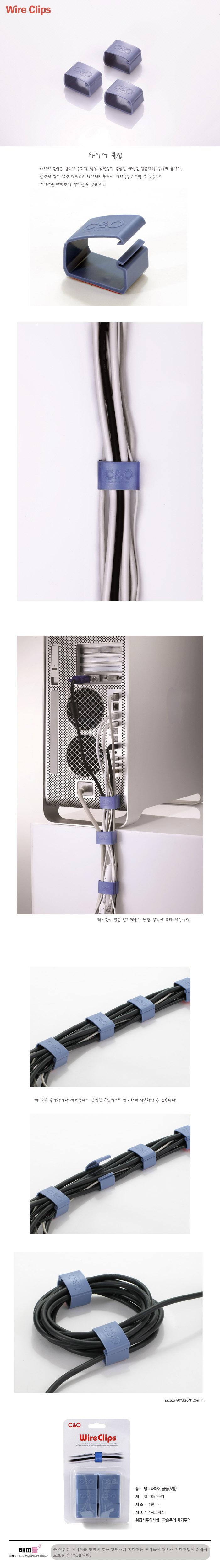 와이어클립 2SET(12개입) - 해피툴, 9,500원, 데스크가구, 모니터받침대