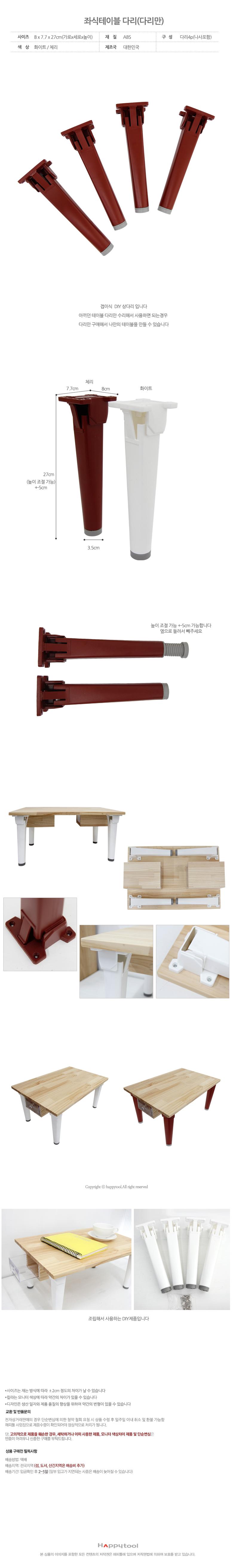 좌식테이블 다리(다리만) - 해피툴, 11,900원, DIY 책상/의자, DIY 책상/테이블