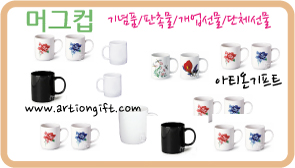 머그컵, 판촉물, 기념품, 홍보물, 단체선물