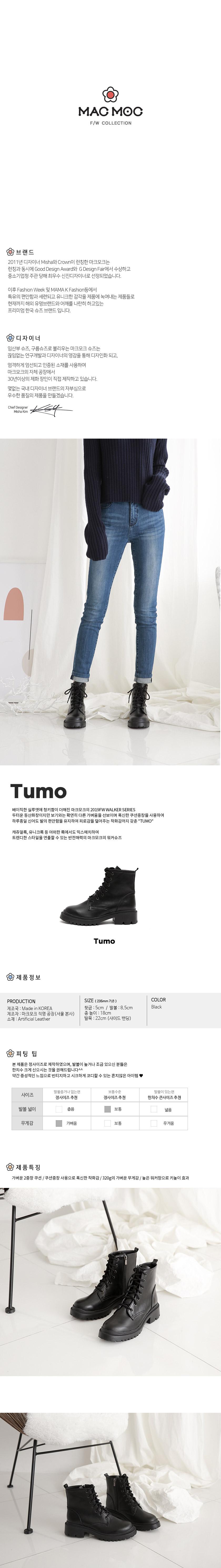 마크모크(MAC MOC) [세트상품]Tumo Black_장갑
