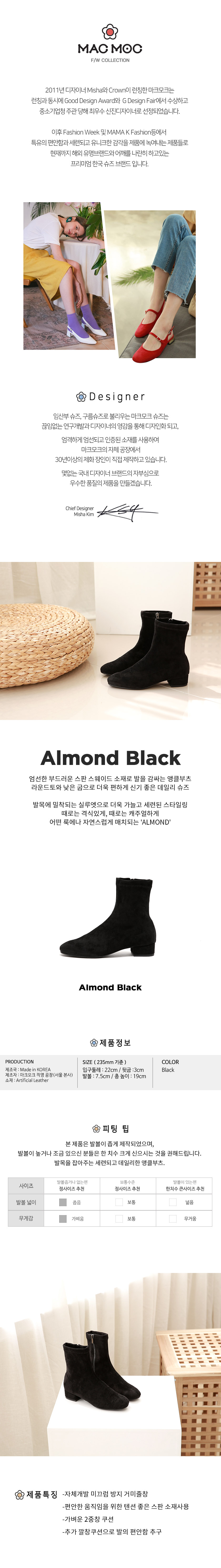 마크모크(MAC MOC) Almond Black