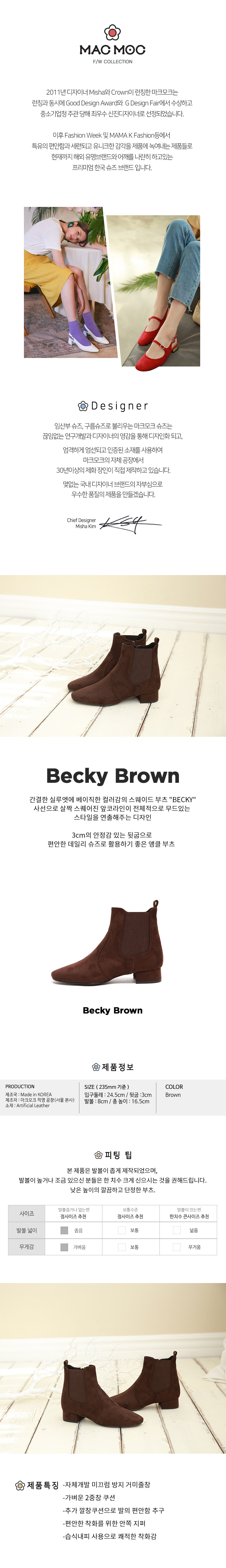 마크모크(MAC MOC) Becky Brown