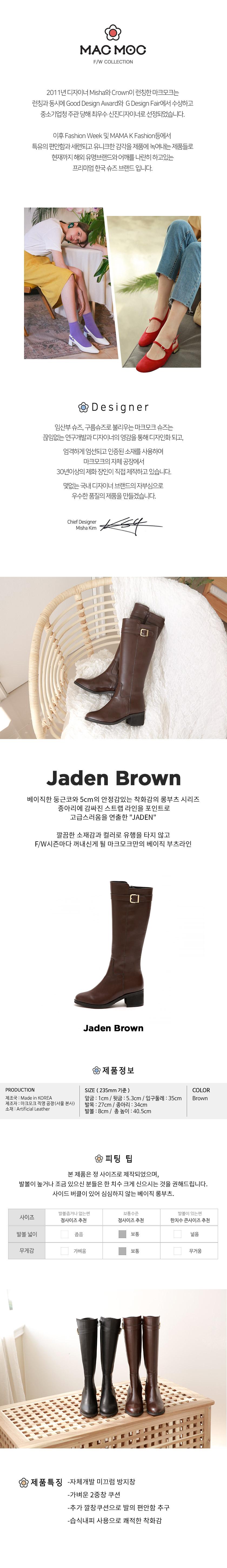 마크모크(MAC MOC) Jaden Brown