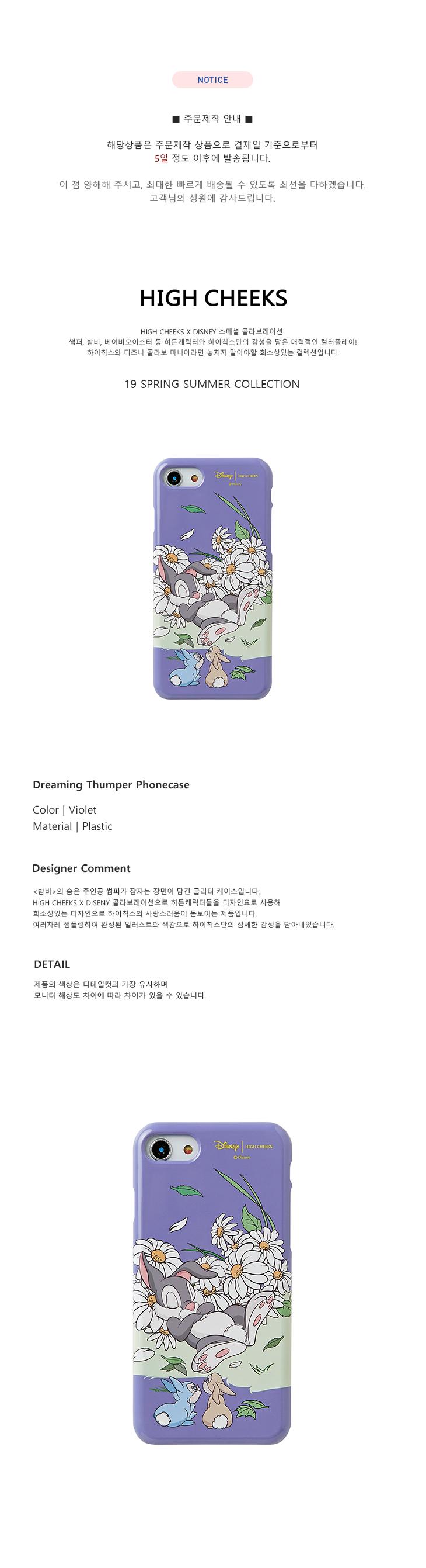 하이칙스(HIGH CHEEKS) Dreaming Thumper Phonecase